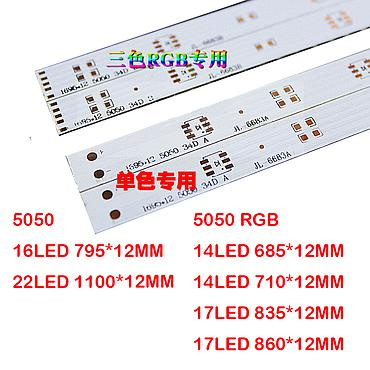 14LEDs/16LEDs/17LEDs/22LEDs RGB Strip White Aluminum Base Plate 5050 Special Use